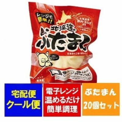 豚まん 送料無料 ぶたまん 北海道産小麦 使用 肉まん 冷凍 1個(130g)×20個 価格 7810円 まんじゅう/饅頭 簡単調理 冷凍まんじゅう