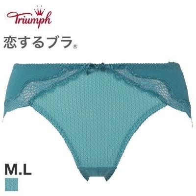 ショーツ メール便(4) トリンプTriumph 恋するブラ 493 スタンダード ショーツ 綿混 単品 (M010)