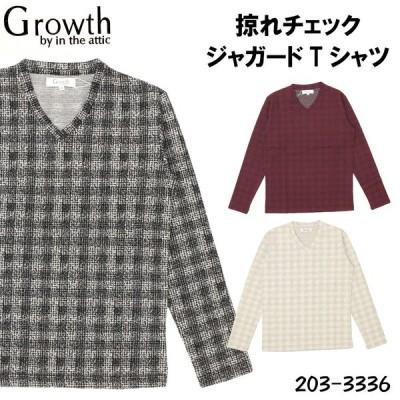 Growth by in the attic 長袖 Tシャツ カットソー チェック柄 ジャガードT 203-3336 Vネック メンズ トップス 【通常商品】
