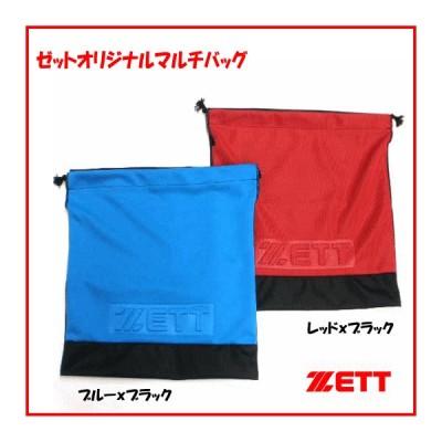 グローブ袋 マルチ袋 袋 小物入れ バッグ ゼット ZETT