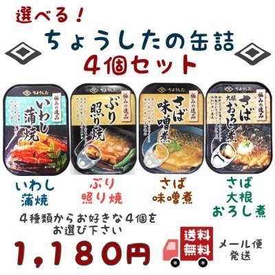 選べる ちょうした 缶詰 4個セット いわし ぶり さば 田原缶詰 ギフト 防災 備蓄 非常食 ローリングストック クーポン paypay ボーナス 消化 送料無料