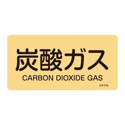 (株)日本緑十字社 HY−710M 安全標識 382710 10枚
