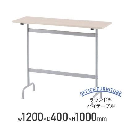リフレッシュハイテーブル W1200 D400 H1000 会議テーブル 用途別ワークテーブル 作業台 カウンターテーブル 法人宛限定 代引不可 RY-RTHT1240