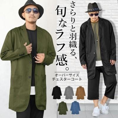ビッグサイズチェスターコート メンズコート ロングコート ビッグサイズ オーバーサイズ 無地コート チェスター 2B ブラック ブラウン ブルー チャコール カーキ