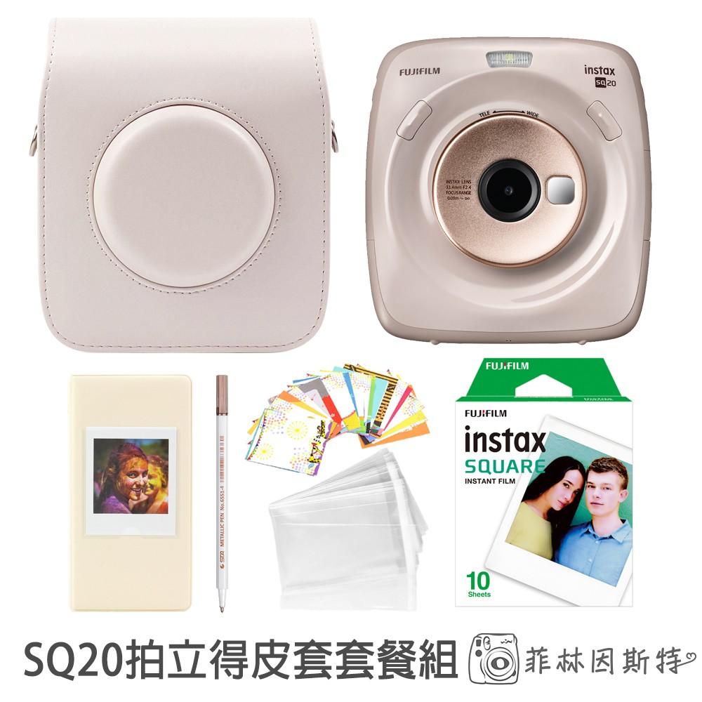 Fujifilm 富士 SQ20 皮套套餐組 台灣公司貨 一年保固 方形 數位 拍立得 相機 菲林因斯特