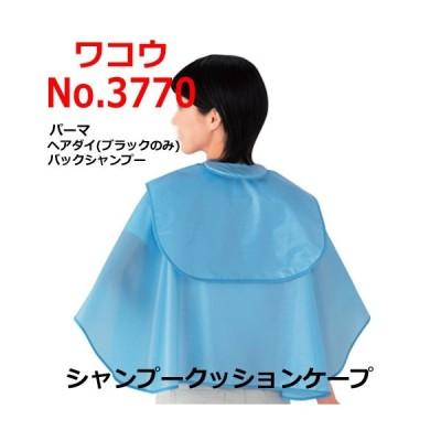ワコウ No.3770 シャンプークッションケープ WAKO (パーマ&ヘアダイ&バックシャンプー)
