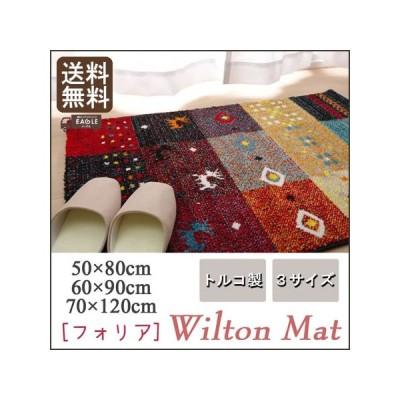 ラグ カーペット マット 玄関マット 絨毯 フォリア  約50×80cm ウィルトン織り