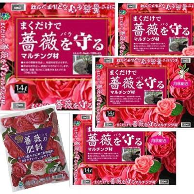 [自然応用科学]まくだけで薔薇を守るマルチング材/14L×4袋 **薔薇の肥料付** [バラ][土壌改良][たい肥]黒点病・虫よけ・水枯れ予防に