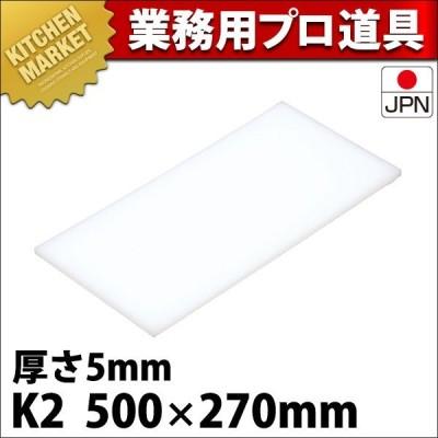 まな板 K2 550× 270× 5mm (運賃別途) (N)