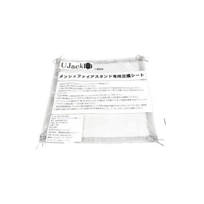 UJack(ユージャック) メッシュファイアスタンド 焚火台 キャリングケース付 (タイプ:交換用シート)