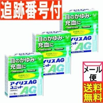 【3個セット】【第2類医薬品】アイリスAGユニット 18本入 大正製薬【3個セット/メール便送料無料】