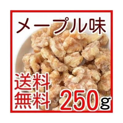 クルミ 送料無料 メープル味クルミ 250g 人気の胡桃 くるみ ゆうパケット ポイント消化 グルメ みのや
