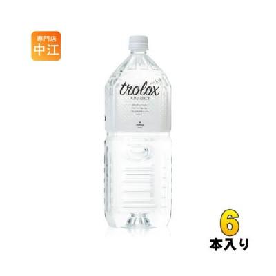 トロロックス 天然抗酸化水 Trolox 2L ペットボトル 6本入