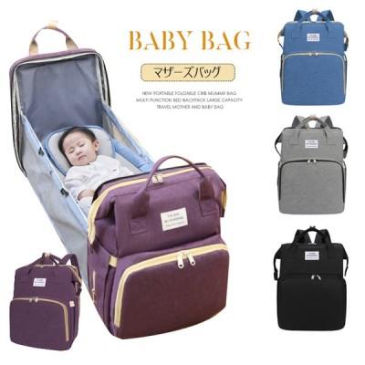 マザーズバッグ ママバッグ マザーズリュック ベビーベッド&バッグ 20L 防水 折り畳み ベビー用 赤ちゃん 携帯式 持ち運び便利 出産祝い