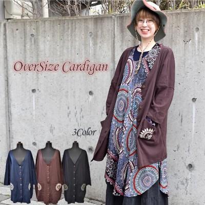 オーバーサイズカーディガン 長袖 カーディガン エスニックファッション