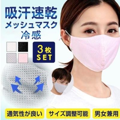 値引き3枚入り!冷感マスク マスク uvカット 吸湿 大人 透気性 繰り返し洗える メッシュ 日焼け防止 花粉対策 ひんやり 速乾 薄手 メール便送料無料