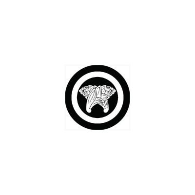 家紋シール 丸に違い茗荷紋 直径15cm 丸型 白紋 KS15M-0410W