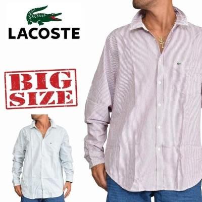 SALE 大きいサイズ メンズ ラコステ LACOSTE CLASSIC FIT ワンポイント ボタンダウン ストライプ 長袖シャツ XXL XXXL