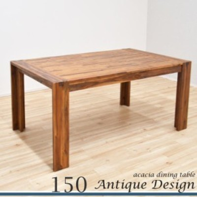 幅150cm ダイニングテーブル had150-355 テーブル アカシア ライトブラウン うづくり仕上げ アンティーク調 4人用 アウトレット hado so