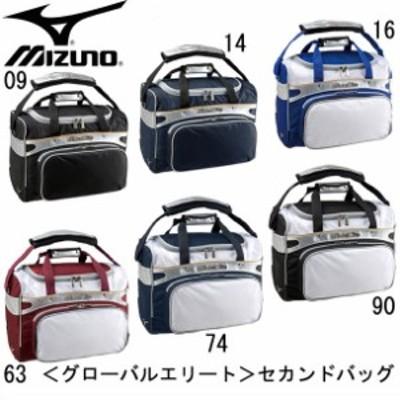 <グローバルエリート>セカンドパッグ【MIZUNO】ミズノ 野球 セカンドバッグ 16SS(1FJD5011)
