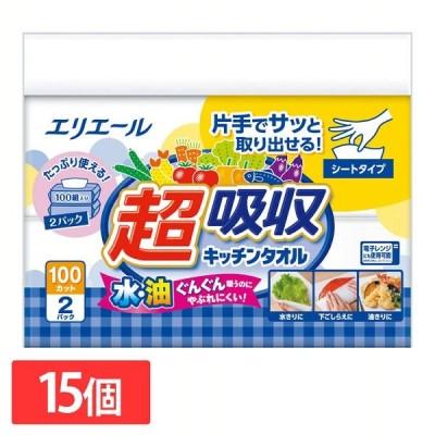 (15個セット) エリエール キッチンペーパー 超吸収 キッチンタオル シートタイプ 100組×30個(2個×15パック) パルプ100% (ケース販売) 大王製紙