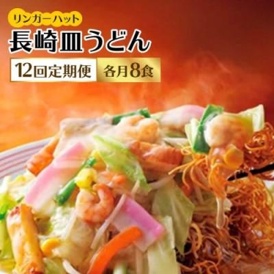 【12回定期便】皿うどん8食セット【リンガーフーズ】 [FBI010]