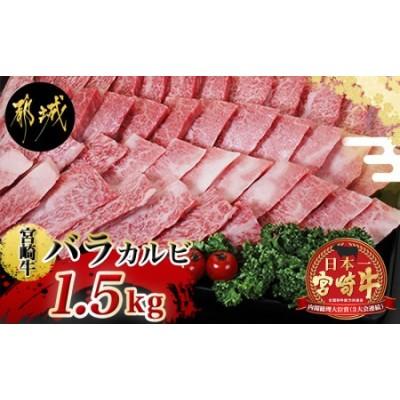 宮崎牛バラカルビ1.5kg_AG-2501