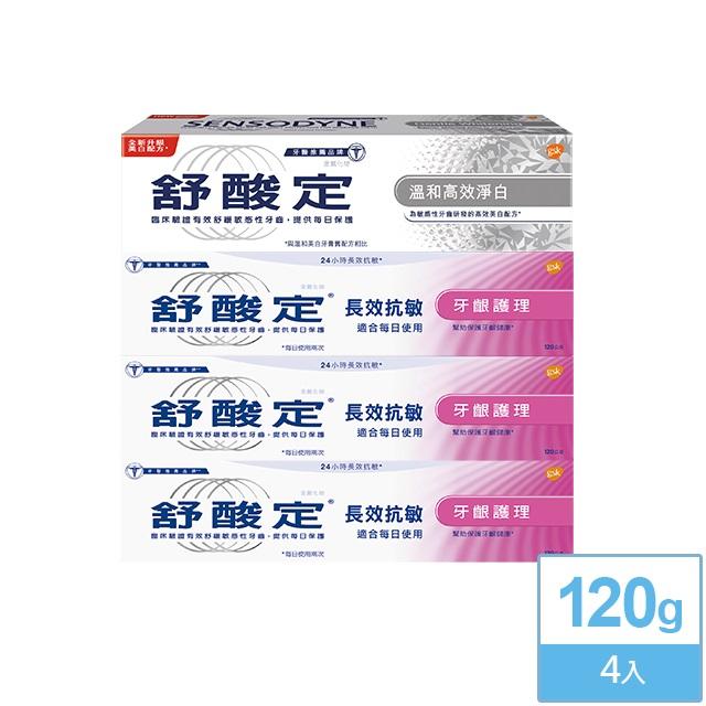 舒酸定 3+1限量超值組-牙齦護理120g*3+溫和美白120g*1