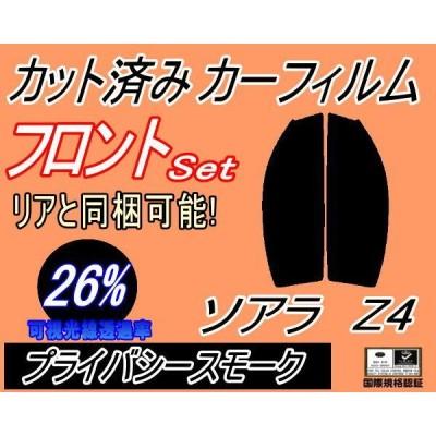 フロント (s) ソアラ Z4 (26%) カット済み カーフィルム UZZ40 30系 トヨタ