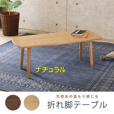 テーブル  木製  ハギハラ 長方形  折りたたみ 軽量  幅95cm リビングテーブル  センタテーブル ちゃぶ台  作業台 折れ脚   MT-6421☆AS-CC