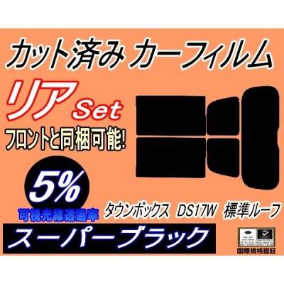 リア (s) タウンボックス 標準 DS17W (5%) カット済み カーフィルム DS17W 標準ルーフ ミツビシ