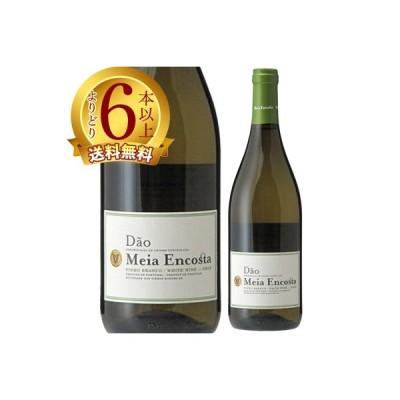 ヴィニョス ボルゲス メイアエンコスタ ダン ホワイト 750ml(白ワイン)