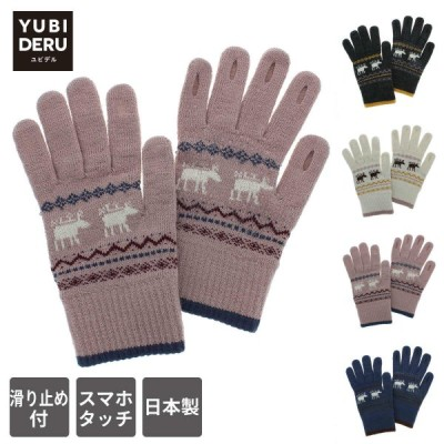 ユビデル 指先が出る手袋 スマホ手袋 抗菌 防臭 遠赤外線 指紋認証 スマホ タッチパネル対応 レディース ニット手袋 日本製 鹿柄