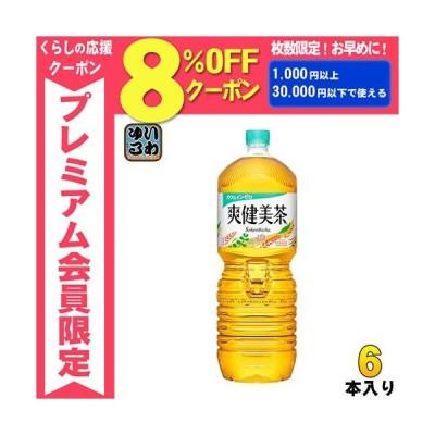 爽健美茶 2L ペットボトル 6本入 コカ・コーラ 〔お茶〕