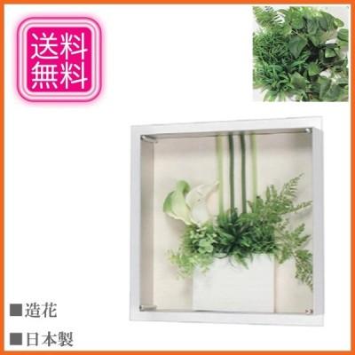 グリーンアートパネル 造花 リーフアートパネル モダン 壁掛けアートパネル おしゃれ