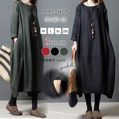 レディース ロング丈 長袖 ワンピース ゆったり 韓国ファッション 大きいサイズ Uネック 無地 シンプル 体型カバー エレガント