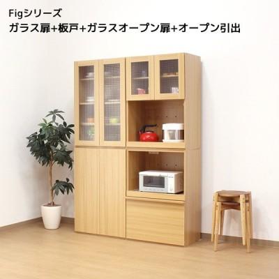 組み合わせ食器棚(ガラス扉と板戸とガラスオープン扉とオープン引出) 送料無料