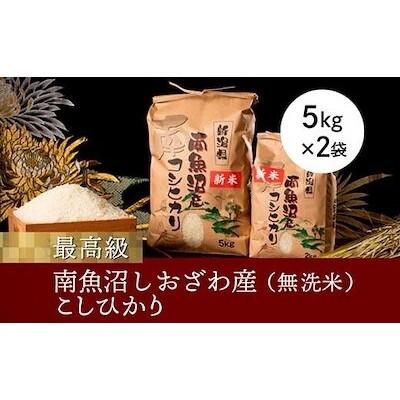 高級南魚沼しおざわ産こしひかり5kg2袋(無洗米)