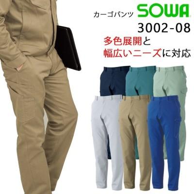 秋冬用作業ズボン カーゴパンツ 男女兼用 女性サイズ対応 桑和SOWA 3002-08