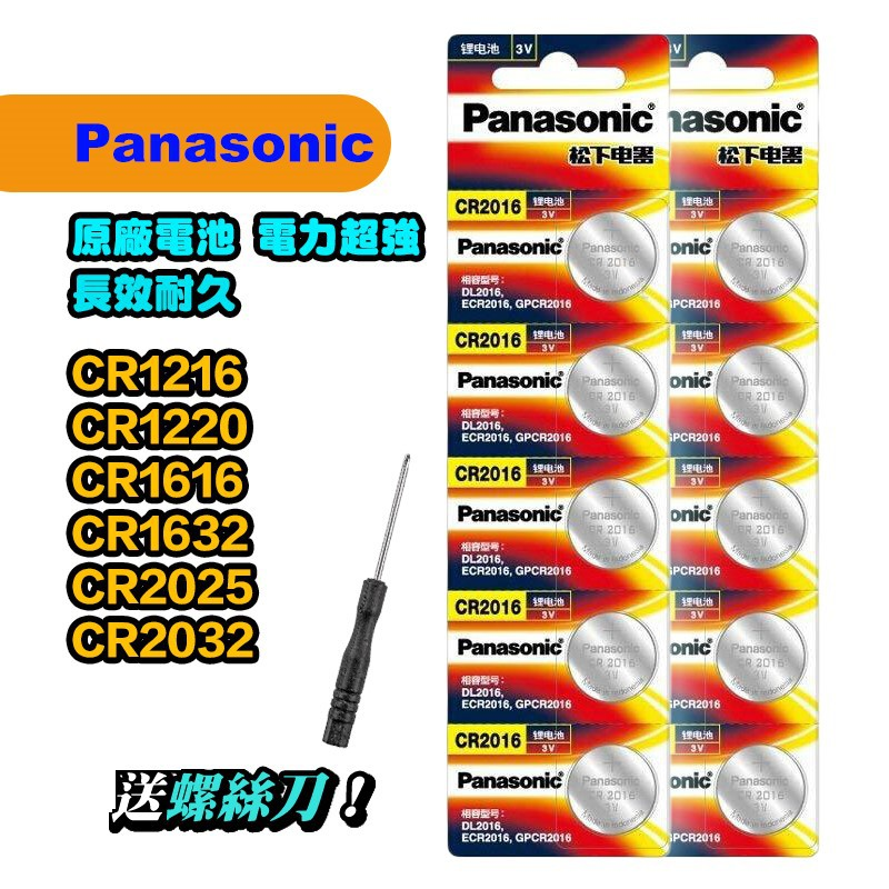松下紐扣電池 panasonic 水銀電池 CR2032 2025 2016 1632 1620 1616 送螺絲刀