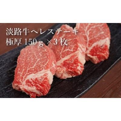 BY10◇淡路牛ヘレステーキ(150g×3枚)