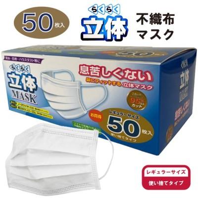 マスク 50枚 レギュラーサイズ 不織布 使い捨て (1セットならメール便可) ※ほんの少し硬め/男女兼用/大人用/マスク50枚