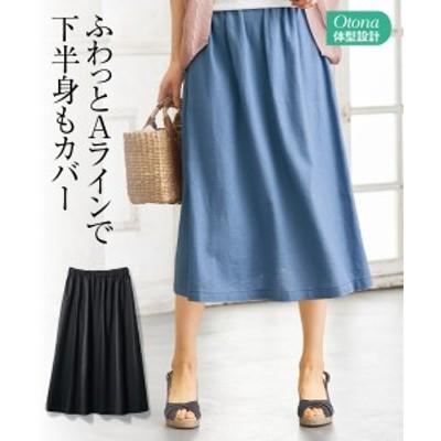 スカート 大きいサイズ レディース 麻×レーヨン混 やわらかい フレアースカート 夏 グレイッシュブルー/黒 LC/LLC/3LC ニッセン