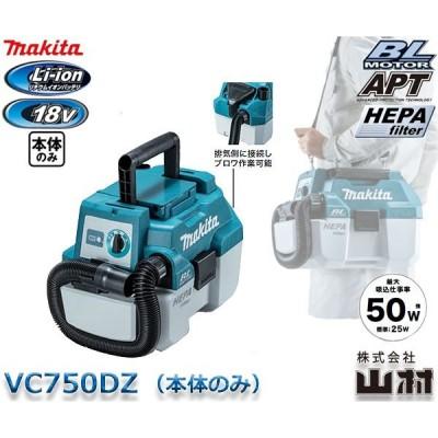 マキタ 18V 充電式集じん機 VC750DZ 乾湿両用 本体のみ(バッテリ・充電器別売)