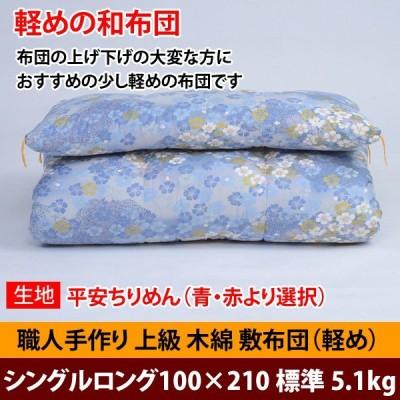 3つの柄から選べる! 【軽め】上級 木綿敷きふとん 和布団 シングルロング100×210 標準 5.1kg日本製