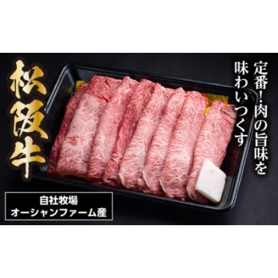 SS01 松阪牛すき焼き(モモ・バラ・カタ) 400g