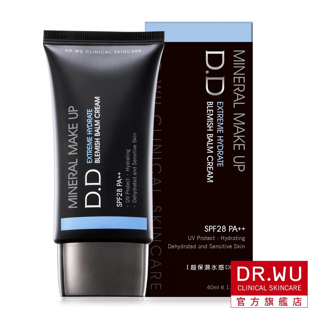 DR.WU 超保濕水感DD霜40ML【即期品202205】