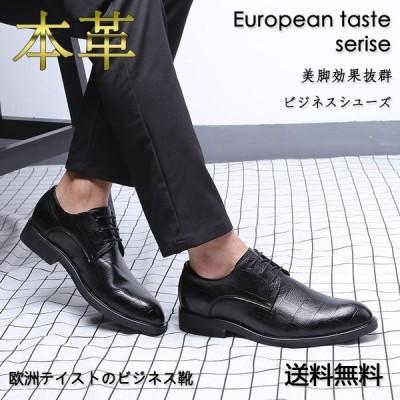 おしゃれ 紳士靴 メンズ ストレートチップビジネス革靴 ビジネス鞋走れる 通勤 結婚式  カジュアルシューズ  ZY2002-C
