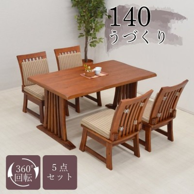 ダイニングセット 140cm 5点 ライトブラウン 回転椅子 イス4 fuget140-5-360lbr うづくり ファブリック  チェア  テーブル  アウトレット 27s-6k m80nk