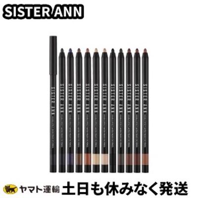 SISTER ANN ウォータープルーフペンシルアイライナー(Eye Pencil) / 最強マルチプルーフ / 強力ロングラスティング / SNS大話題 / 韓国コ